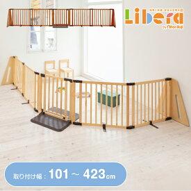 日本育児 木製パーテーション FLEX400-W 自立式 木製 ベビーゲート パーテーション 扉付き 置くだけ 保育園 幼保 保育用品