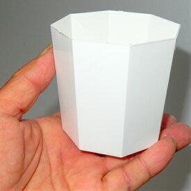オシャレな8角シンプルプラスチック鉢(ビニポット3号対応)