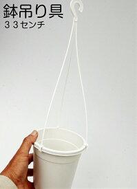 鉢吊り具(小)33センチ