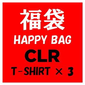 福袋 Tシャツ 3枚セット メンズ レディース CLR HAPPY BAG S-XL [ wt gy bk ]