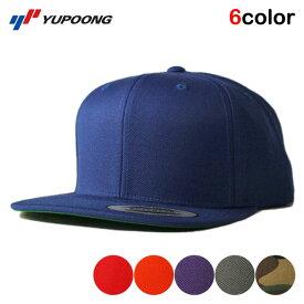 ユーポン フレックスフィット スナップバックキャップ 帽子 メンズ レディース YUPOONG FLEXFIT 無地 シンプル 迷彩 フリーサイズ [ gy bl ol or rd vt ptn ]