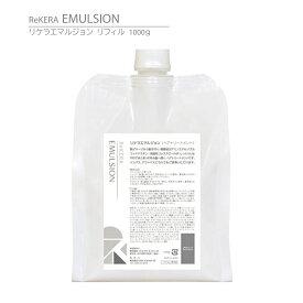 【正規品】ReKERA EMULSION リトルサイエンティスト リケラエマルジョン リフィル(詰替用)1000g