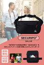 セキュリポ(SECURIPO)スキミング防止 セキュリティポーチ ウエストポーチ 海外旅行 貴重品入れ 旅行 便利グッズ 財…