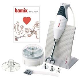 bamix ハンドブレンダーハンドミキサー M300 ベーシックセット ホワイト