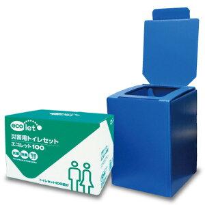 【送料無料】エコワン エコレットプラダントイレセット エコレット100 1箱入 袋付 組み立て式簡易トイレ【bousai_d19】