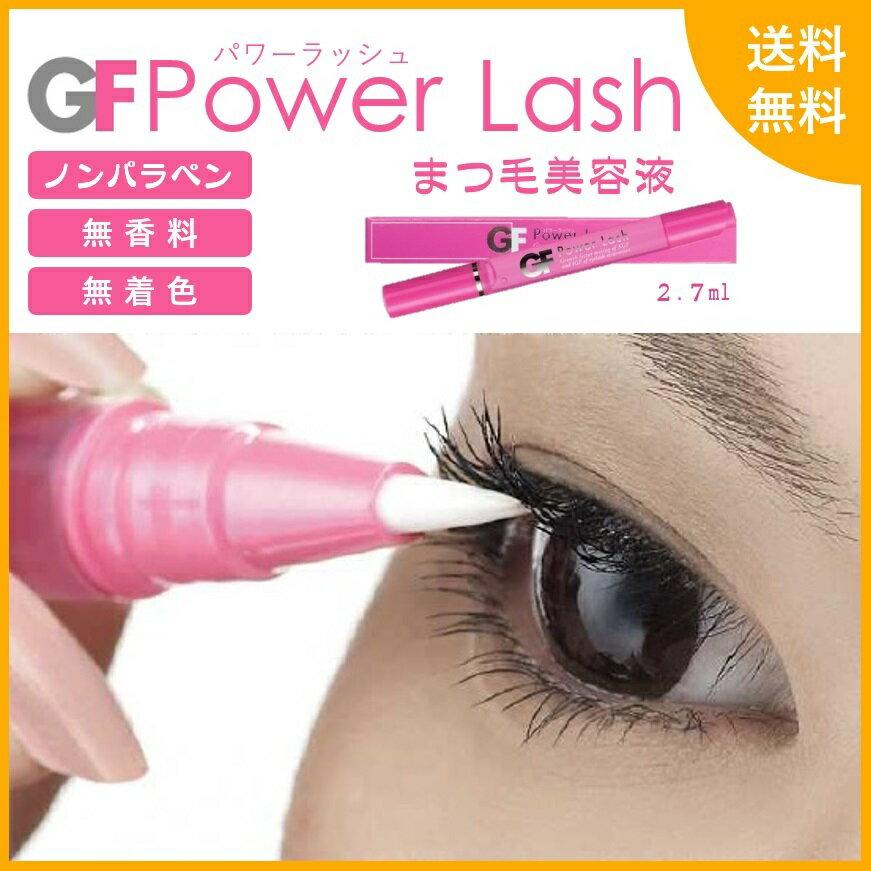 セルケア GF パワーラッシュ 2.7ml Power Lash ノンパラペン 無香料 無着色 まつ毛 睫毛 美容液 まつ毛美容液 送料無料