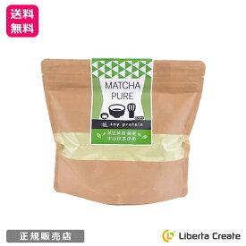 MATCHA PURE 抹茶ピュア(専用スプーン付き) soy protein おいしいから続けられる 抹茶味のソイプロテイン(大豆) 人工甘味料不使用 アミノ酸スコア100 体型維持 ダイエット 美肌 脂肪燃焼 食欲不振 宇治抹茶 タンパク質