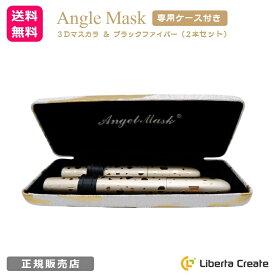 エンジェルマスク 3Dマスカラ&ブラックファイバー 2本セット(専用ケース付き) Angel Mask Mascara マスカラ ボリューム ロング 容器リニューアル