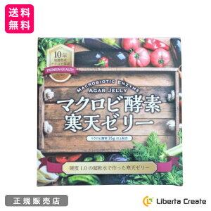 マクロビ酵素 寒天ゼリー 300g(22〜23粒) 10年熟成酵素を使用した世界初の寒天ゼリー スーパーフード「デーツ」 マクロビオティック理論に基づいて厳選されたブラジル産の穀物 野菜 豆類