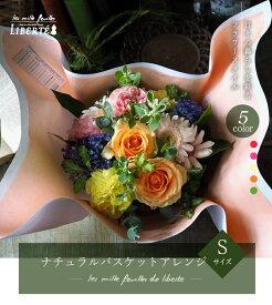 ナチュラル バスケット アレンジ Sサイズ 5色 フラワーアレンジメント オリジナル ラッピング 包装 切花 バラ カーネーション ガーベラ フラワー ギフト 誕生日 結婚祝い 結婚記念日 出産祝い 歓送迎 退職祝い 還暦祝い