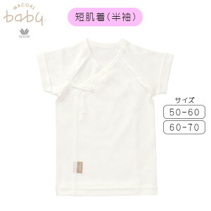 【B】18%OFF ワコール ベビー 半袖 短肌着 (50〜60cm・60〜70cm)BGS170 [m_b]