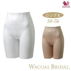 【B】26%OFF ワコール ブライダル ロング丈 ガードル(58・64・70・76サイズ)GUA371 [m_b]