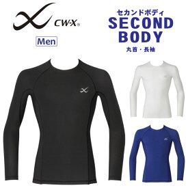 【B】25%OFF ワコール CW-X 男性用 セカンドボディ クルーネック ロングスリーブシャツ(M・Lサイズ)CHO020 [m_b]