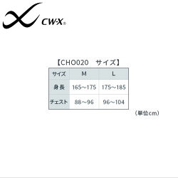 ワコールCW-X男性用セカンドボディクルーネックロングスリーブシャツ(M・Lサイズ)CHO020セール価格[m]