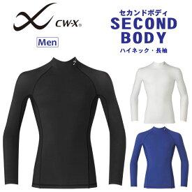【A】25%OFF ワコール CW-X 男性用 セカンドボディ ハイネック ロングスリーブシャツ(M・L・LLサイズ)CHO030 [m_a]