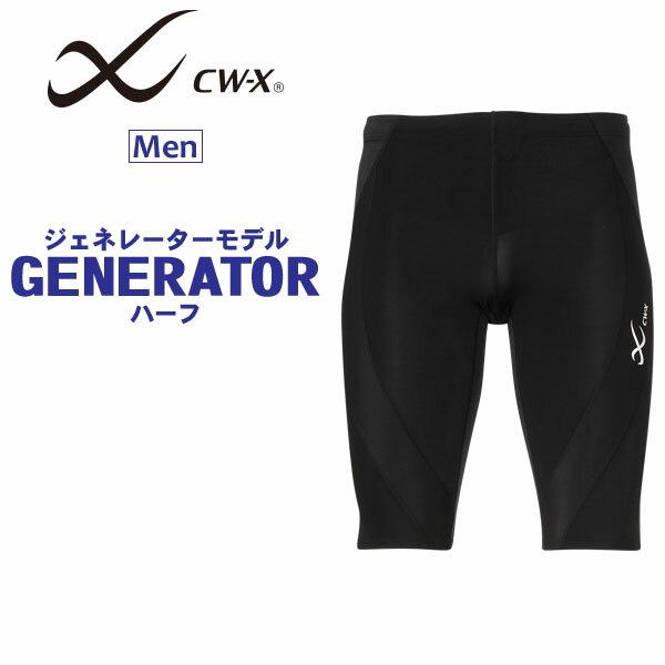 30%OFF ワコール CW-X 男性用 ジェネレーターモデルハーフ丈 スポーツタイツ(S・M・Lサイズ)HZO635[wcl-cwx-ms]