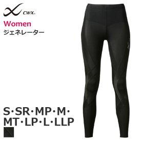 期間限定30%OFF ワコール CW-X 女性用 ジェネレーターモデル ロング丈 スポーツタイツ(S・SR・MP・M・MT・LP・L・LLPサイズ)HZY339 [k__]