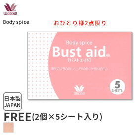 【B】12%OFF ワコール ボディスパイス バストエイド 1箱5シート入り(フリーサイズ)FDA202 [m_b]