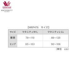 ワコールマタニティ【産前用】<腹帯>保温ボトム(ニットタイプ)MRP476セール価格[k]