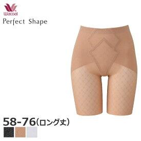 【B】ワコール パーフェクトシェイプ ロングガードル(58・64・70・76サイズ)GRA638 [m_b]