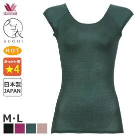 【B】29%OFF ワコール スゴ衣 快適プラス 薄い、軽い、暖かい ニットトップ スタンダードUネック (M・Lサイズ/フレンチ袖)CLC731 [m_b]