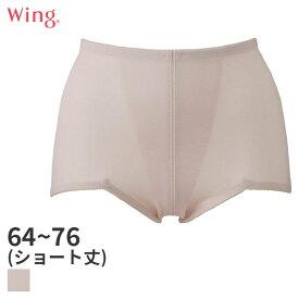 【B】25%OFF ウイング ガードル ジャストウエスト ショート(64 70 76サイズ)NV0750 [m_b]