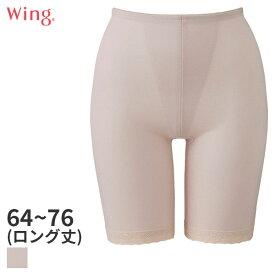 【B】25%OFF ウイング ガードル ジャストウエスト ロング(64 70 76サイズ)NV0751 [m_b]