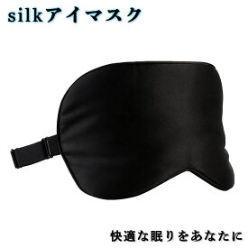 シルクアイマスク アイマスク 安眠 快眠 遮光 シルク 睡眠 便利グッズ 目隠し 伸縮ゴム 新幹線 飛行機 バス
