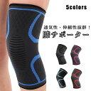 膝 サポーター 2枚組 スポーツ しっかり 吸汗速乾 両足 通気性 トレーニング 加圧 保護 高齢者 関節痛 膝の痛み カー…
