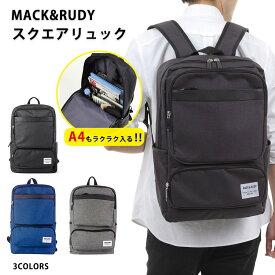 【MACK&RUDY】 スクエア リュック 3カラー バックパック メンズ レディース リュックサック 収納あり パソコンポケットあり ユニセックス