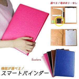 レザー風 スマートバインダー A4サイズ 選べるタイプ 電卓 電卓なし バインダー クリップ A4 B5用紙対応 革 【送料無料】