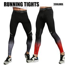 【メール便】ランニングタイツ ランニング タイツ スポーツ ジム フィットネス 走る スポーツウェア メンズウェア メンズ レギンス フィット