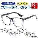 JSOI検査済 ブルーライトカットPCメガネ PCメガネ ブルーライトカット 眼鏡 3点セット ケース クロス シンプル パソコ…