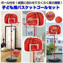 子ども用バスケットゴールセット ミニバスケット ボール付き 家庭用 屋内 屋外 室内 高さ調整可能 ◇FAM-SP-BG5880A