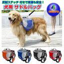 犬用 サドルバッグ 愛犬 ドッグリュック ドッグバッグ ポケット 通気性 メッシュ 収納力 Lサイズ 中型犬 大型犬 散歩 ◇FAM-TB2