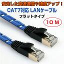 フラットタイプ LANケーブル CAT7 対応 安定した高速通信 速度アップ 10メートル【ゆうパケットで送料無料】◇FAM-CAT7-100