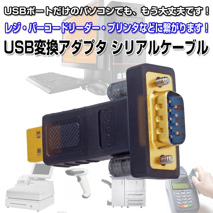 RS232 USB 変換 アダプタ シリアルケーブル 9ピン オス 9pin RS-232C バーコード ラベル プリンタ レジ 1000円ポッキリ◇FAM-DT-5001A【メール便】