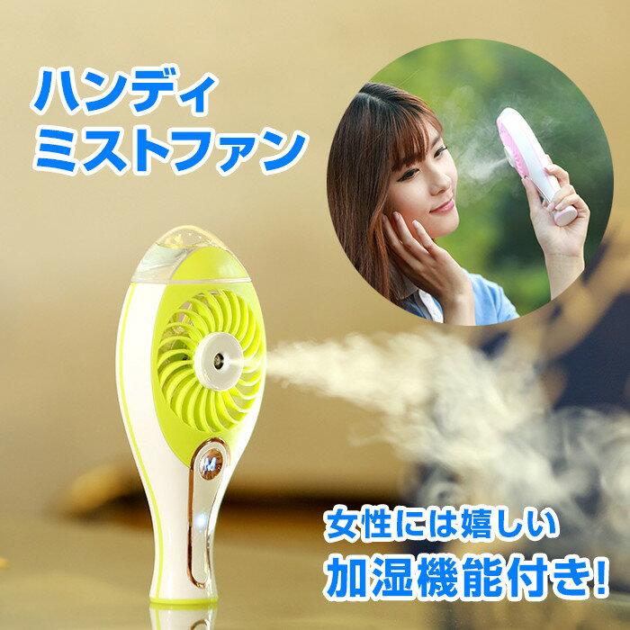 ハンディミストファン USB扇風機 ハンディ加湿器 携帯ファン 4枚羽根 風量3段階調節 熱中症対策グッズ 美容 4000mAh大容量電池搭載 3.5時間連続使用可能 ◇FAM-WT-H18