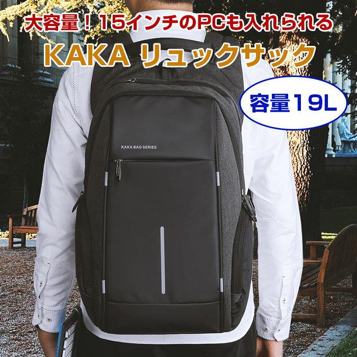 KAKA リュックサック 19L 運動 バックパック 登山バッグ ハイキング 大容量 反射板 通勤 通学 ◇FAM-KAKA2215