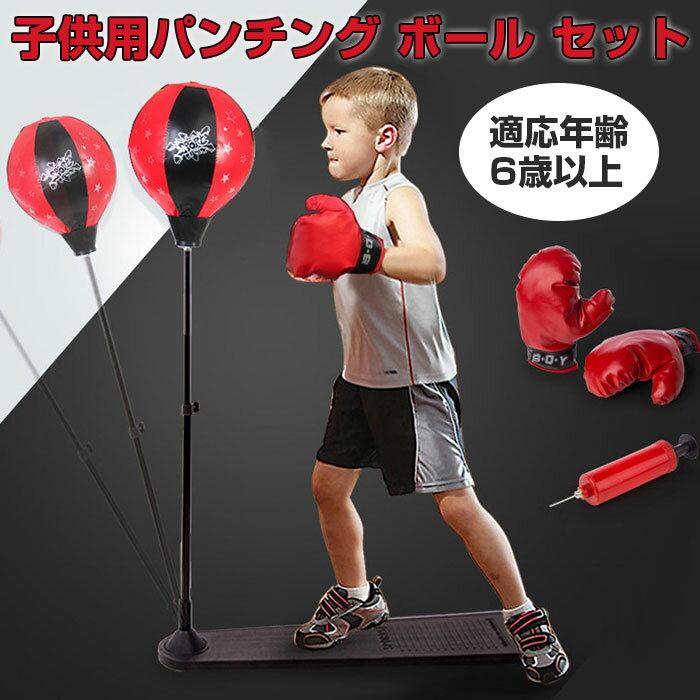 子供用パンチング ボール ボクササイズ パンチング サンドバッグ ボクシング グローブ付き ◇FAM-HX-777