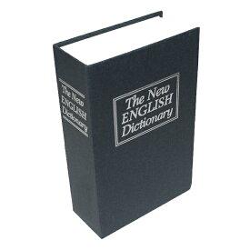 金庫 家庭用 ブック型隠し金庫 鍵付き ブック型金庫 辞書金庫 本型 金庫 収納 家庭用 小物入れ 貴重品入れ 本棚 隠し場所 セーフティ ボックス◇FAM-SAFE-BOOK