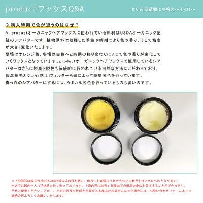 2個セットザプロダクトオーガニックヘアワックスproductHairWax42g国内正規品