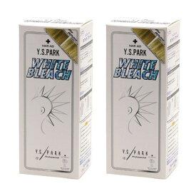 ワイエスパーク Y.S.PARK ホワイトブリーチ 2個セット 2箱 YSパーク 脱色 ヘアカラー ホワイトブリーチパウダー 30g 計2個 + OX-6% 90ml 計2個