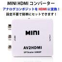 AV2HDMI コンバーター HDMI1080P VIDEO miniAV2HDMI CRT/LEDモニター/プロジェクター/車載モニター接続可能 【ゆうパケッ...