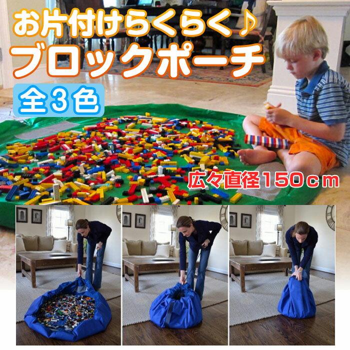 おもちゃ 収納 持ち運び プレイマット ブロックポーチ マット 巾着型 片付けらくらく おかたづけマット 直径150cm ブルー、ピンクのみ ◇FAM-BLOCKPORCH【メール便】