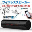 Bluetooth 3.0 ワイヤレススピーカー ポータブルスピーカー ハンズフリー SDカード MP3 MP4 サブウーファースピーカー【オーディオ】◇FAM...
