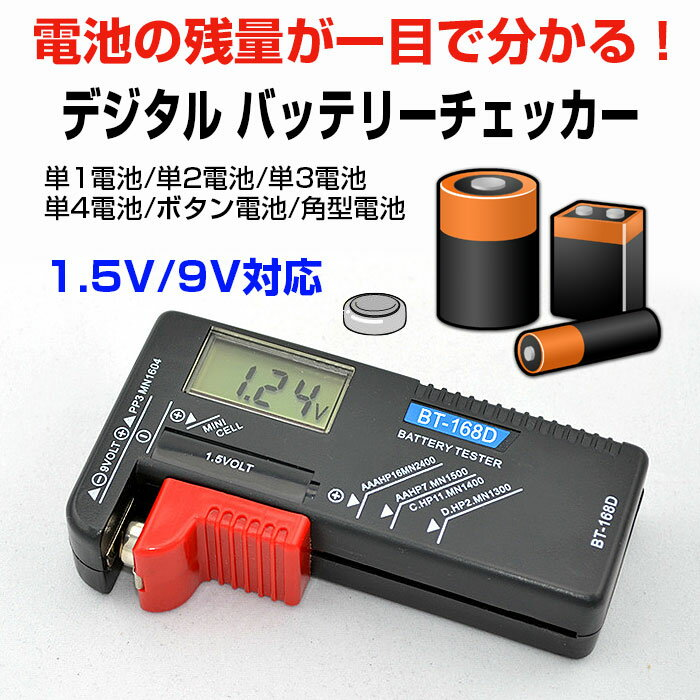 LCD液晶画面 デジタル バッテリー チェッカー テスター 電池残量計 電池 1.5V/9V対応 ◇FAM-BT-168D【メール便】