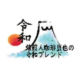 焙煎人珈琲豆也の令和 ブレンド【粉】(コーヒーメーカー/ドリップ向き中細挽き)