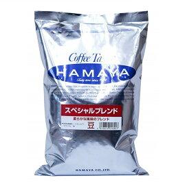 【送料込み】HAMAYA ハマヤ スペシャルブレンド コーヒー (豆) 1kg