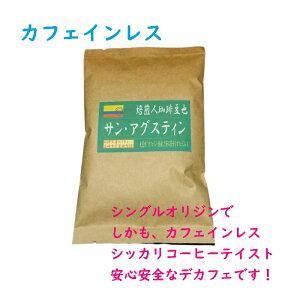 焙煎人珈琲豆也のコロンビア サンアグスティン農園 カフェインレス100グラム【粉】(コーヒーメーカー/ドリップ向き中細挽き)
